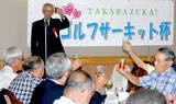 2009・9 宝塚サーキット・池田会長の乾杯