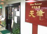 中国料理「天津」