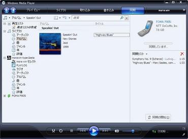 P905iでWMA管理ソフト
