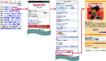 Yahoo!ケータイ検索おすすめコンテンツ2