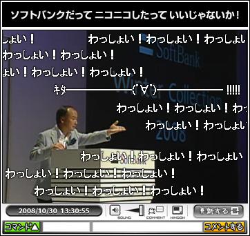 ソフトバンクモバイル2008年秋冬新モデル発表inニコ動