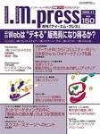 I.M.press2008年11月号表紙