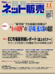 ネット販売2008年11月号表紙