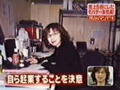 DeNA起業時の南場智子