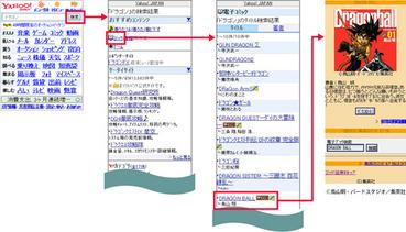 Yahoo!ケータイ検索おすすめコンテンツ