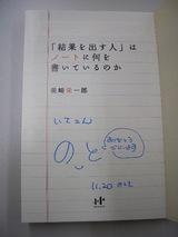 美崎さん本2
