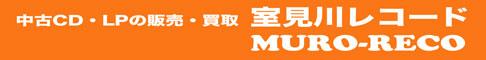 室見川レコード ★ 中古 CD・DVD・レコード通販・リサイクル・ショップ