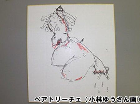 ゆうちゃん畫的貝阿朵