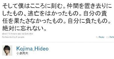 小島監督twitter