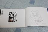岩合さんサイン