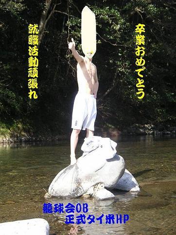籠球会OB