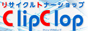 クリップクロップ/リサイクルトナーの販売