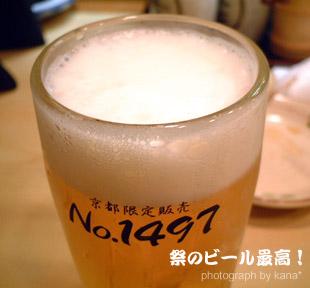 祭のビール、最高!