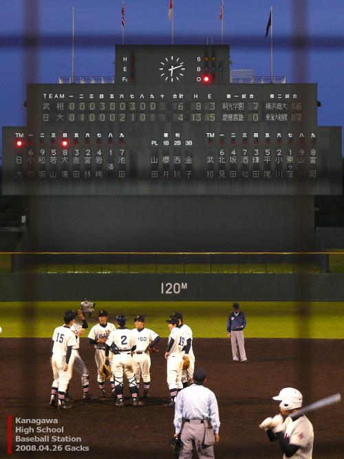 2008年春 4回戦 武相vs日大(14)