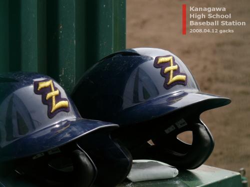 08春 1回戦 横浜緑ヶ丘vs逗子