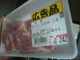 06 06 05 鶏肉