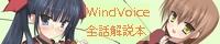 成瀬未亜と新堂真弓のラジオ『WindVoice』の同人誌、コミケ3日目 東オ49aで頒布予定!