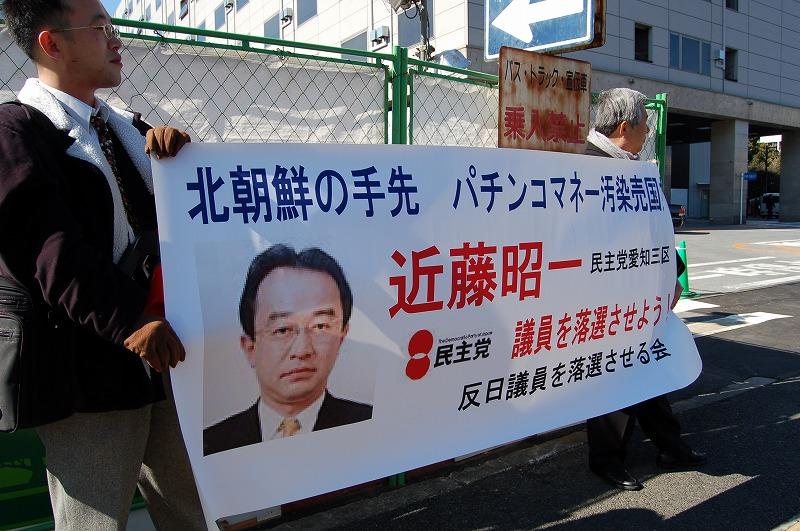 上の写真は『主権回復を目指す会』の西村修平代表と民主党の参... せと弘幸BLOG『日本よ何処へ