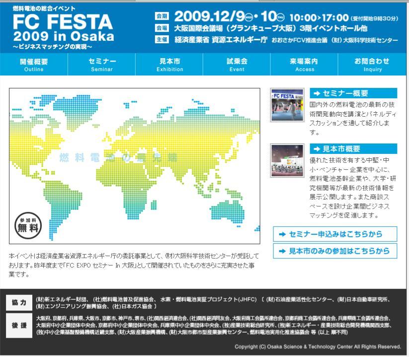 FC FESTA 2009 in Osaka