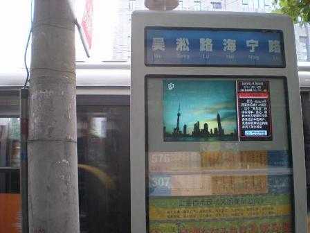 バス停テレビ