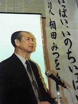 相田みつを講演