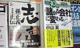 孫さんの本と小山武蔵野