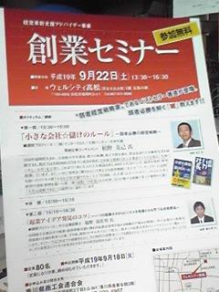 香川セミナー