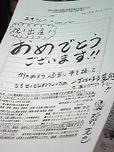 一枚のfax