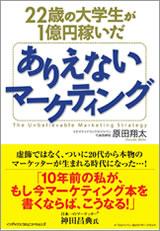 原田さんの本