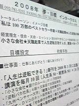2008夢