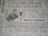 平原西日本記事