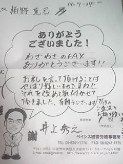 大阪井上さんのFAXお礼