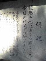 松蔭の遺言