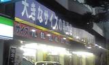大きなサイズの店