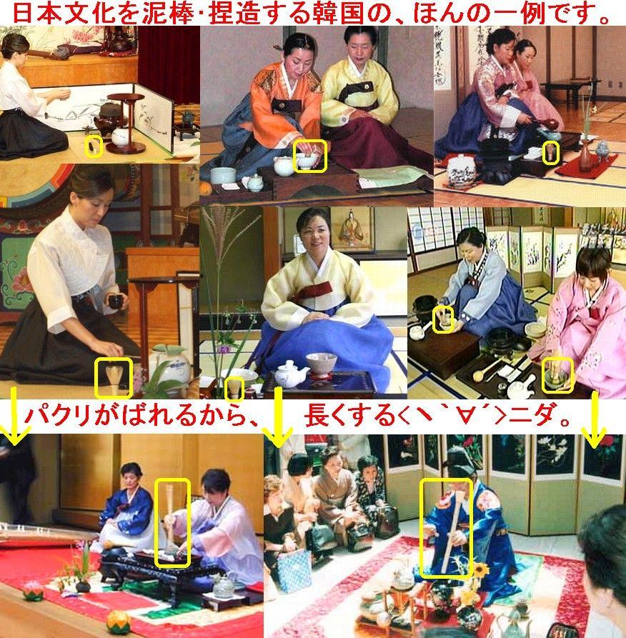 【お茶】韓国茶文化協会、京都支部開設 「韓国茶のグローバル化に第一歩…拡散期待」 [無断転載禁止]©2ch.net YouTube動画>4本 ->画像>24枚