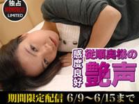 エッチな0930 中原輝美 無料サンプル動画