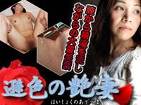 人妻斬り 杉田朋恵美  無料サンプル動画
