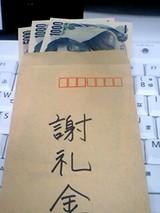 20090207 座談会 謝礼