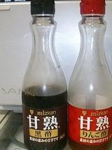 20060314 ミツカン お酢