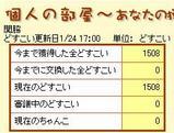 20060130 まんぷく島 換金申請1
