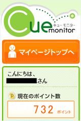 20090829 Cue monitor(キューモニター) 換金申請