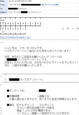 20090131 ECナビ(リサーチパネル) 座談会決定