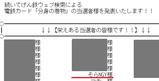 20081224 げん玉 げん玉電鉄 分身の巻物