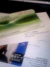 20080715 gooリサーチ JMR 入金