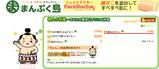 20080719 まんぷく島 換金申請