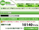 20080531 ライフマイル 換金申請