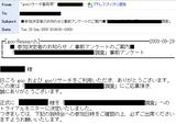 20091106 gooリサーチ モニター決定