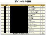 20060226 JMR生活総合研究所 換金申請