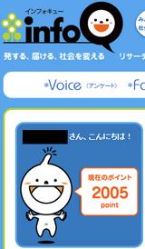 20080719 インフォQ 換金申請
