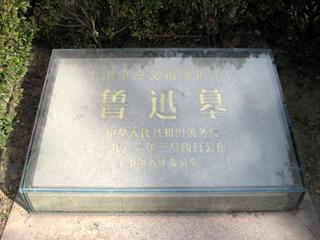 上海の虹口地区の魯迅公園